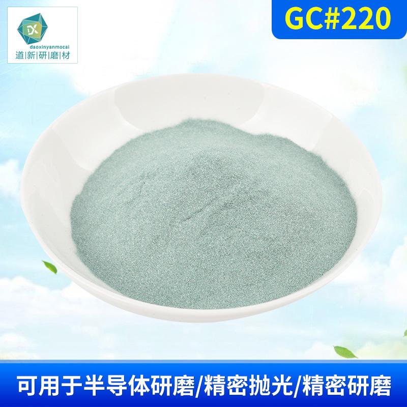 绿碳化硅微粉GC#220