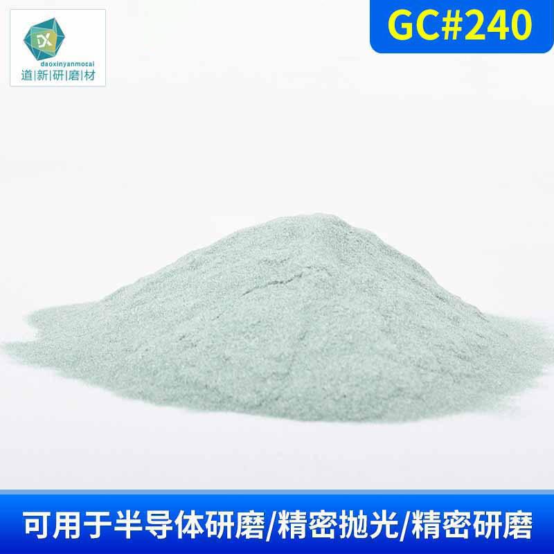 绿碳化硅微粉GC#240