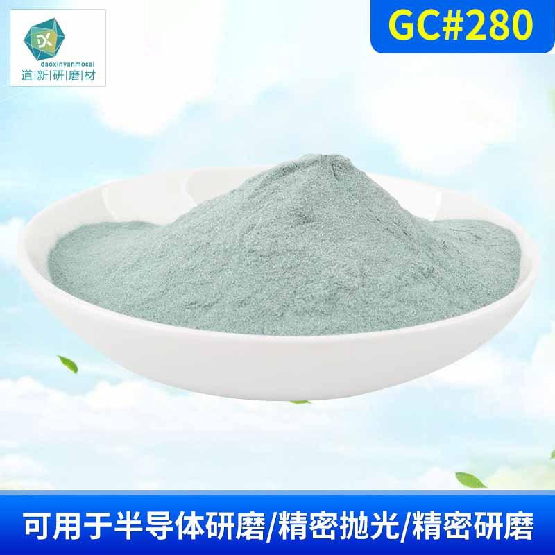 绿碳化硅微粉GC#280