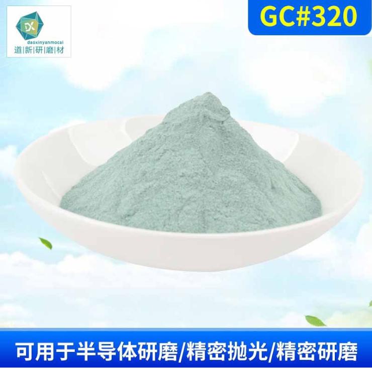 绿碳化硅微粉GC#320